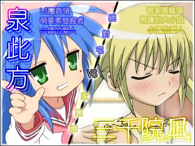 泉こなた(らき☆すた) vs 三千院ナギ(ハヤテのごとく!)